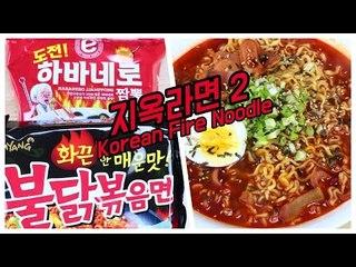 지옥라면 II / How to make Korean Hell Fire Noodle / 알쿡 / RMTV COOK