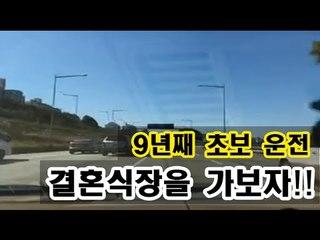 박가린님♥ 직진만 9년째!!!!! 박가린님 드라이브 방송