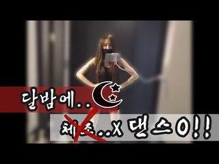 박가린님♥ 오밤중에 섹시 댄스