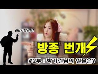 박가린님♥ 방종 정모!! (2부) 박가린님의 실물은??!