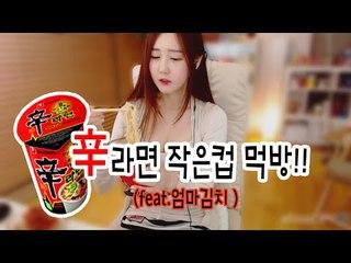 박가린님♥ 신라면 작은컵 먹방!!(feat.엄마김치)