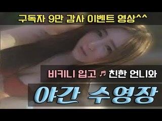 박가린님♥ 비키니 입고 야간 수영장!! (feat.앞동 언니)