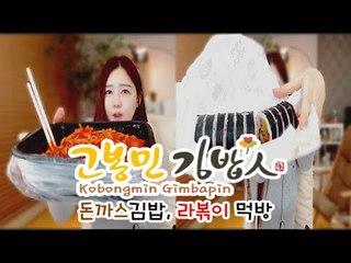 박가린님♥ 고봉민 돈까스 김밥 + 라볶이 먹방!!