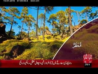 Subha e Noor 15-01-2016 - 92 News HD