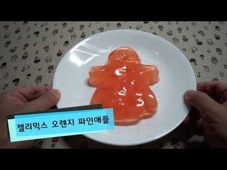 젤리 믹스로 부들 부들한 오렌지 파인애플 젤리 만들기 (한국형 가루쿡, 포핀쿠킨)