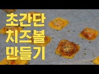 치즈볼쿠키/ 초간단 치즈볼 만들기/ 치즈쿠키/ 전자렌지 레시피/ cheese ball/ super easy recipe / 알쿡 / RMTV COOK