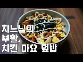 치킨 마요 덮밥 / 치느님의 부활 / chicken mayonnaise rice /알쿡 / RMTV COOK