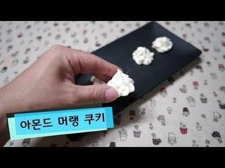 고소한 아몬드 머랭쿠키 만드는 방법 (How to make meringue cookie)