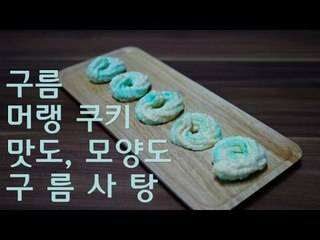맛도 모양도 하늘을 닮은 구름 머랭쿠키 /  알쿡 / RMTV COOK