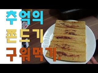 RMTV  추억의 쫀드기 구워먹기 쫀드기는 구워 먹어야 제맛! Korean snack