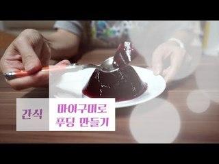 마이구미로 진한 포도맛 푸딩 만들기 (한국식 가루쿡/포핀쿠킨)