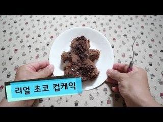 백설 리얼 초코 컵케익 만들기  백설 컵케이크 믹스 (한국식 가루쿡, 포핀쿠킨)