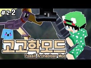 [루태] 공룡을 만나고 싶어요! [마인크래프트:고고학모드 2일차 2편] Minecraft Fossils and Archeology Revival mod