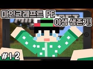 [루태] 핸드폰으로 즐기는 마크! [마인크래프트PE:야생 생존기 1일차 2편] Minecraft PE