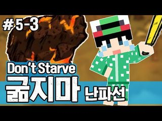 [루태] 섬이 남아나질 않는다! 생존게임 굶지마(Don't Starve) 난파선 5일차 3편