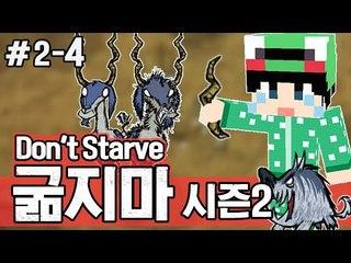 [루태] 번개에 맞으면 변해버리는 염소들! 생존게임 굶지마(Don't Starve) 시즌2 2일차 4편