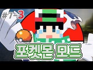 [루태] 야생에서 루기아가 나왔다!! [마인크래프트 '포켓몬 모드' 7일차 3편] Minecraft Pixelmon mod
