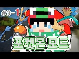 [루태] 되살아난 화석 포켓몬! [마인크래프트 '포켓몬 모드' 3일차 1편] Minecraft Pixelmon mod