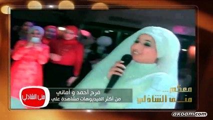 أول لقاء تلفزيوني لأحمد حشاد وأماني - أشهر دويتو على الفسي بوك