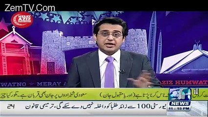 Mere Aziz Hum Watnon On Channel 24 – 23rd January 2016