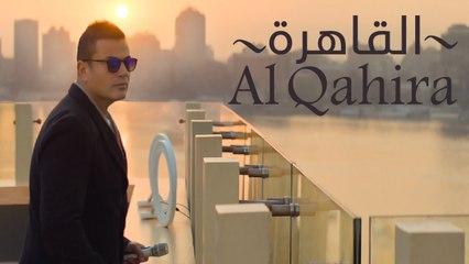 Amr Diab - Al Qahira (Music Video Teaser عمرو دياب - القاهرة (برومو الكليب