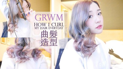 GRWM - How i curl my hair everyday ? 每天曲髮造型 (Get ready with me) | MELO LO
