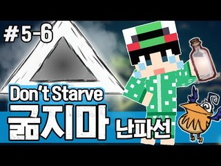 [루태] 난파선 생존 끝! 생존게임 굶지마(Don't Starve) 난파선 5일차 6편