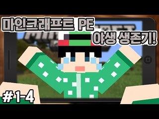 [루태] 핸드폰으로 즐기는 마크! [마인크래프트PE:야생 생존기 1일차 4편] Minecraft PE