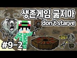 [루태]  나름 고수 루태의 굶지마(Don't Starve) 생존기! 9일차 2편
