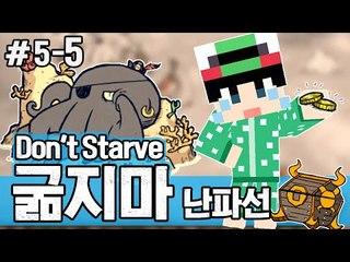 [루태] 해적문어와 거래하자! 생존게임 굶지마(Don't Starve) 난파선 5일차 5편