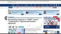 Пленных пустят на органы. Украинские СМИ. Anatolij Sharij