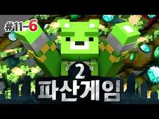 [콩콩]파산게임 11일차! 무역의등장! 그놈의 주식이뭐길래 #6 Minecraft