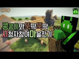 [콩콩]시청자참여 마인크래프트 마을짓기! #2 Minecraft