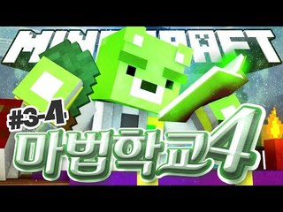 [콩콩] 마법대전이 시작된다! 마법학교 시즌4 3일차! 4편 - 마인크래프트 마법학교 Ars Magica2