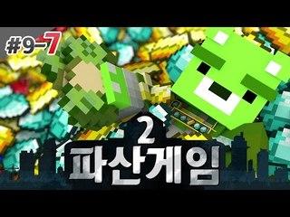 [콩콩] 파산게임2! 9일차 세금폭탄 맞았다 질문 못받는다 #7 Minecraft