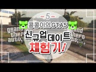 [콩콩] GTA5 자유모드 업데이트기념 체험기! #5 GTA5