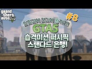 [콩콩] GTA5 습격미션! 퍼시픽 스탠다드 은행 얼떨결에 켠김에왕까지 #8 GTA5