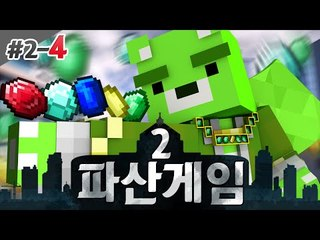 [콩콩]도박,미술관이 드디어 추가되었다! 파산게임2 2일차! #4