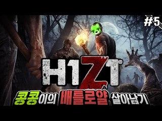 [콩콩] 초고수 랭킹1위의 플레이 ㄷㄷ(를 구경함ㅎ) H1Z1 배틀로얄! #5 H1Z1