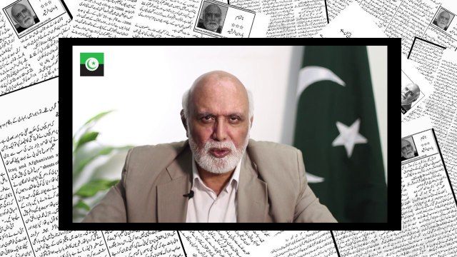 Haroon ur Rashid Video Message about Pakistan Freedom Movement