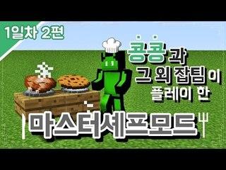 [콩콩] 콩콩과 그외잡 팀의 모드리뷰! 마스터셰프모드 1일차! #2 Minecraft