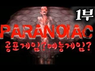 [잉여맨TV] 공포게임 #1부#[파라노의이악] -갑툭튀주의!홀로집으로이사온여자!예능게임으로바꾼다!