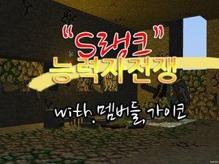 [잉여맨TV] #S랭크 능력자전쟁# 팀플전 (with.멤버들.가이코) 마인크래프트