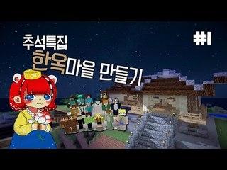 [다주] 추석특집! 시청자와 함께한 한옥마을만들기 *1편 [마인크래프트/Minecraft]