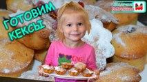 Кексы, Маффины - Мастер класс - обучение с Машей! Cakes, muffins -master class - delicious prepares Maria