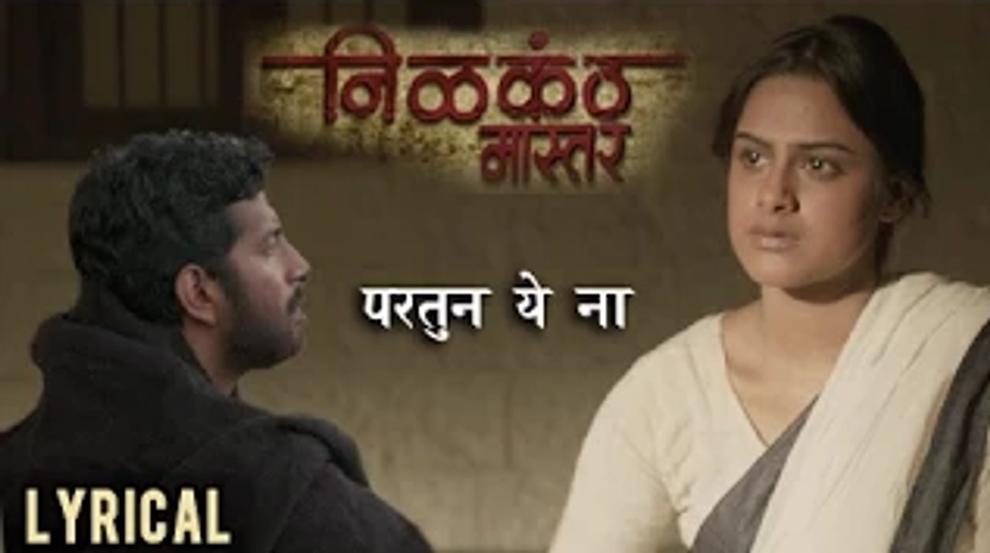 Paratun Ye Na | Song with Lyrics | Nilkanth Master | Shreya Ghoshal | Javed  Ali | Ajay Atul