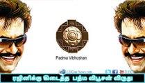 Rajinikanth Get Padma Vibhushan| 123 Cine news | Tamil Cinema news Online