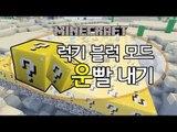 [다주] 럭키블럭으로 운빨내기! 지면 3명분의 고기값을! *단편 [마인크래프트/Minecraft] Lucky Box Mod, Lucky Block Mod