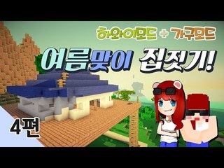 [다주] 시청자와 함께한 여름맞이 집짓기! *4편 [마인크래프트/Minecraft] 하와이모드(TheHawaiiMod) , 가구모드(Bilbocraft)