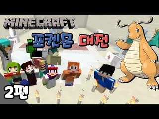 [다주] 픽셀몬모드! 포켓몬 대전 2편 / Minecraft